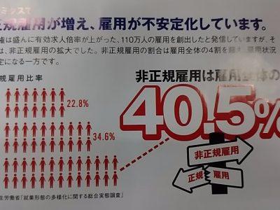 民進党ビラの間違いを正す!